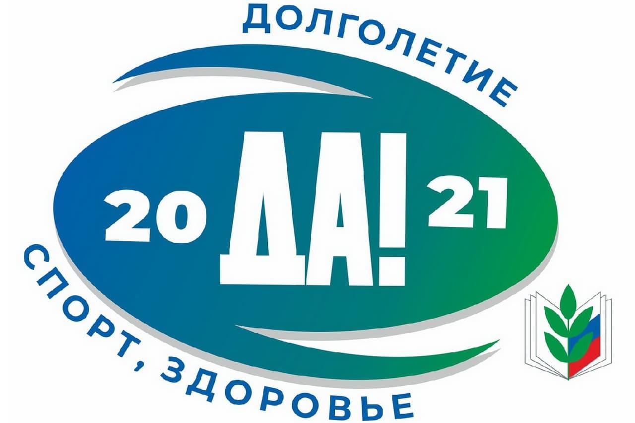Эмблема 2021-го – Года спорта, здоровья, долголетия