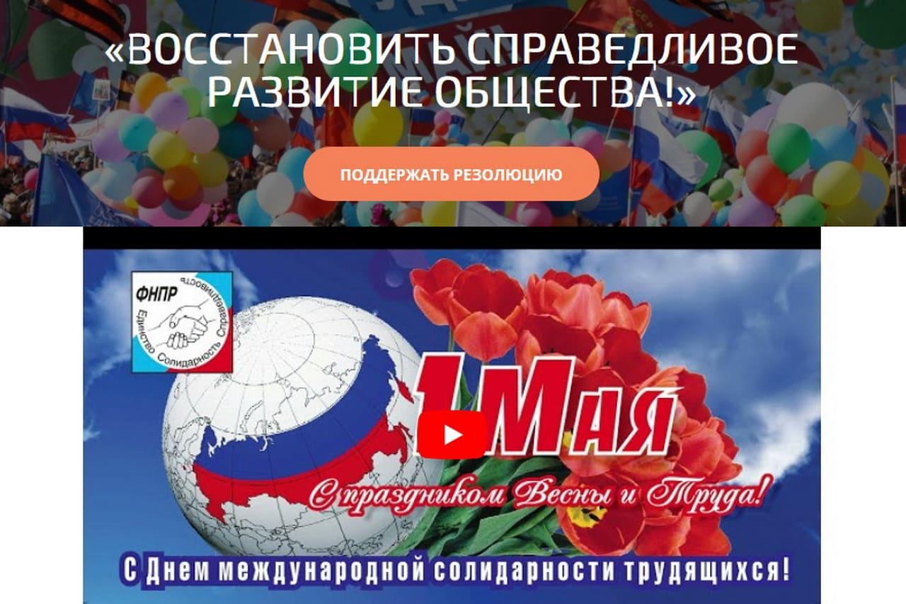Фрагмент скриншота страницы сайта 1may.fnpr.ru.